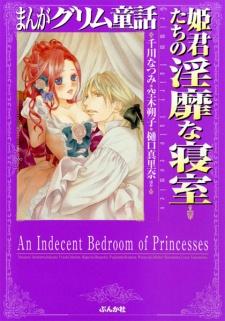 Manga Grimm Douwa: Himegimi-tachi no Inbi na Shinshitsu