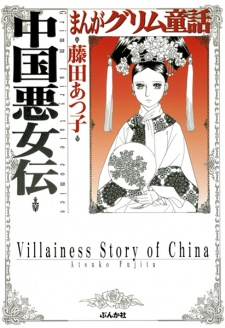 Manga Grimm Douwa: Chuugoku Akujo Den