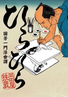 Hirahira: Kuniyoshi Ichimon Ukiyotan