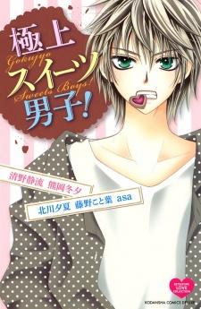 Gokujou Sweets Danshi!
