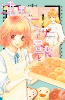 Tsuda Bakery de Chuushoku wo