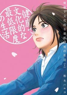 Kenkou de Bunkateki na Saiteigendo no Seikatsu