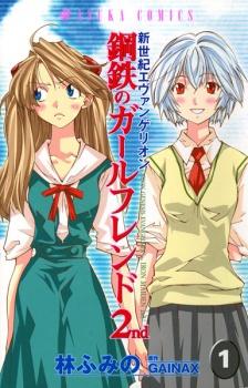 Shinseiki Evangelion: Koutetsu no Girlfriend 2nd