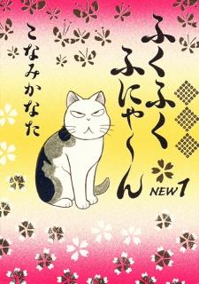 Fukufuku Fu-nya~n New