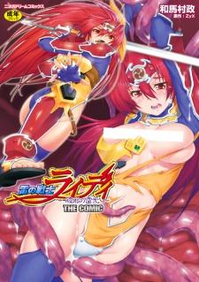 Ikazuchi no Senshi Raidy: Haja no Raikou - The Comic