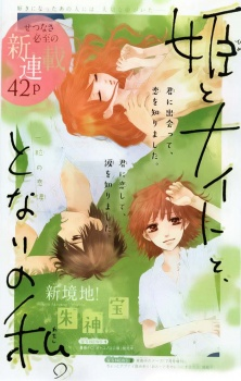 Hime to Knight to, Tonari no Watashi.