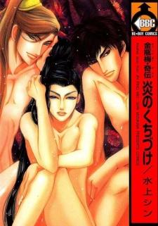 Jin Ping Mei Kiden: Honoo no Kuchizuke
