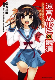 Haruhi Comic Anthology