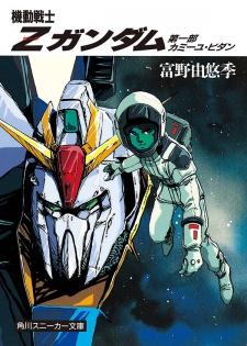 Kidou Senshi Zeta Gundam