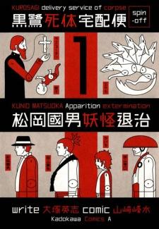 Kurosagi Shitai Takuhaibin Spin-off: Matsuoka Kunio Youkai Taiji