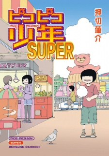 Pico-Pico Shounen Super