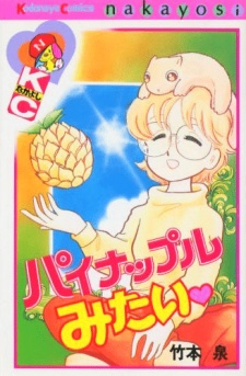 Pineapple Mitai