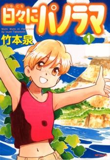 Nichinichi ni Panorama