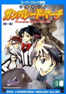 Super Comic Gekijou: Koukidou Gensou - Gunparade March