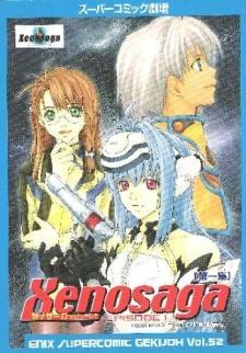 Super Comic Gekijou: Xenosaga