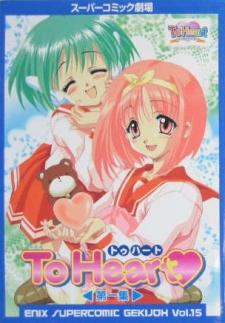 Super Comic Gekijou: To Heart