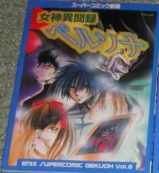 Super Comic Gekijou: Megami Ibunroku Persona