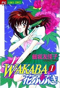 Wakaba Hanafubuki