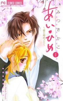 Ai Hime: Ai to Himegoto | Manga - Recommendations - MyAnimeList net