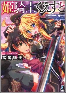 Himekishi Quest