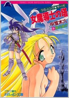 Lightning☆Saga: Onna Madoushi no Tou