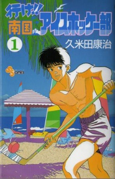 Yuke!! Nangoku Ice Hockey Bu