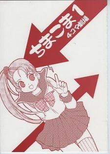 Chimakoma: 4-koma Gekijou
