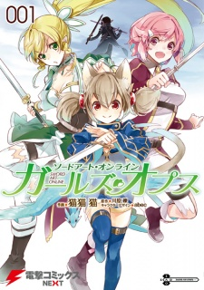 Sword Art Online: Girls Ops
