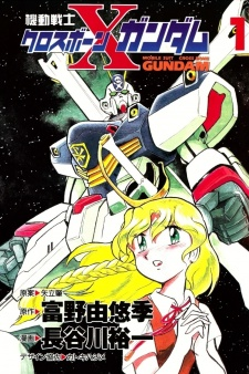 Kidou Senshi Cross Bone Gundam