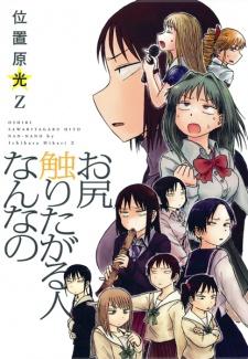 Oshiri Sawaritagaru Hito Nan nano