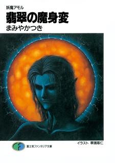 Youma Amor: Hisui no Mashinhen