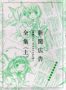 Monogatari Series: Second Season - Shinbun Koukoku Zenshuu
