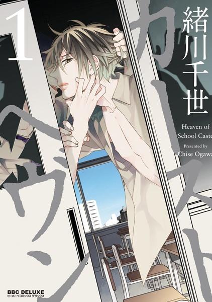 Caste Heaven Heaven Of School Caste  Manga - Pictures -9283