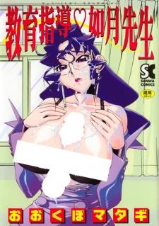 Kyouiku Shidou♥Kisaragi-sensei