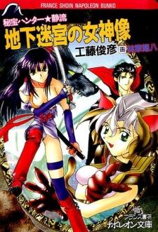 Hihou Hunter★Shizuru: Chika Meikyuu no Megamizou