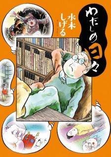 Watashi no Hibi
