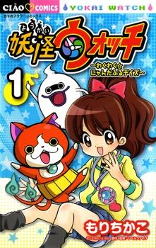 Youkai Watch: Wakuwaku☆Nyanderful Days