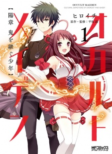 Occult Maiden: Hi Shou - Oni wo Tsugu Shounen