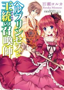 Hell Princess to Solomon no Shoukanshi