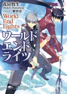 World End Lights