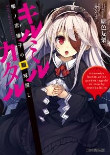 Kill Milu Katalu: Menomiya Hitomiko no Gankyuu Sagashi