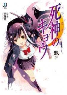 Shinigami no Kyou