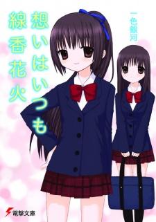 Omoi wa Itsumo Senkou Hanabi