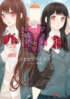 Joshikousei no Seibun.: Schoolgirl Overflow