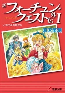Shin Fortune Quest Gaiden