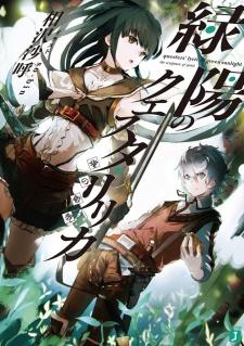 Ryokuyou no Quester Lyric: Tamashii no Chouso