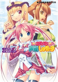 Cos-tte! Seiyuu Sisters