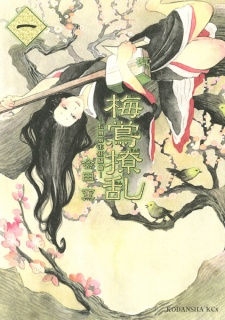 Baiou Ryouran: Choushuu Bakumatsu Kyousoukyoku