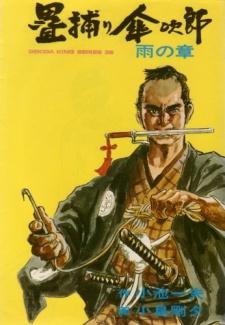 Tatamidori Kasajirou