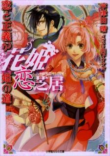 Hana-hime Koi Shibai Series